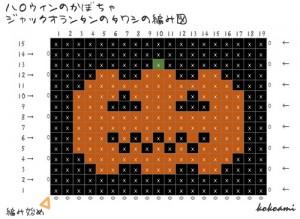アクリルたわし ハロウィン 編み図