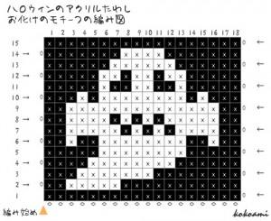 ハロウィン お化け モチーフ 編み図