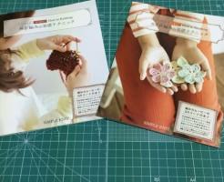 100円均一 セリア 編み物 本 編み方 編み図 記号