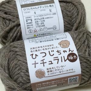 ひつじちゃんナチュラル 極太 毛糸 ウール100% セリア 長さ 量