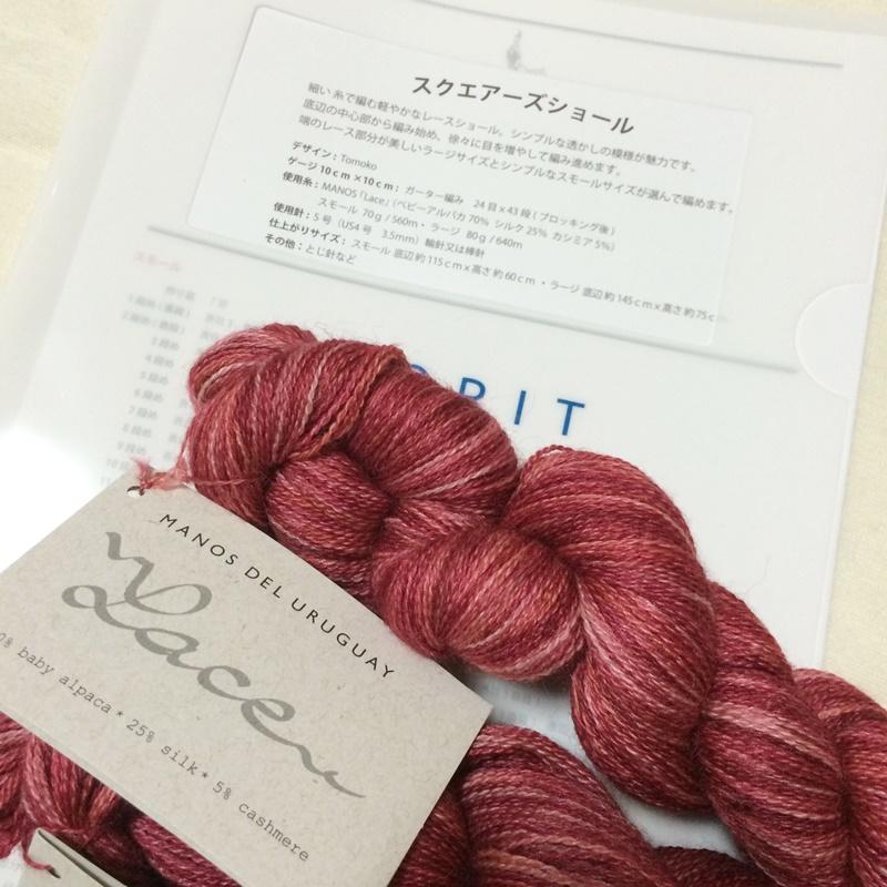 東京駅近くの毛糸屋さんMOORITで買ったスクエアーズショールのキット