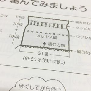 あみむめも 機械編み 編み機 手編み機 GK-370 ドレスイン 試し編み 編み方 説明
