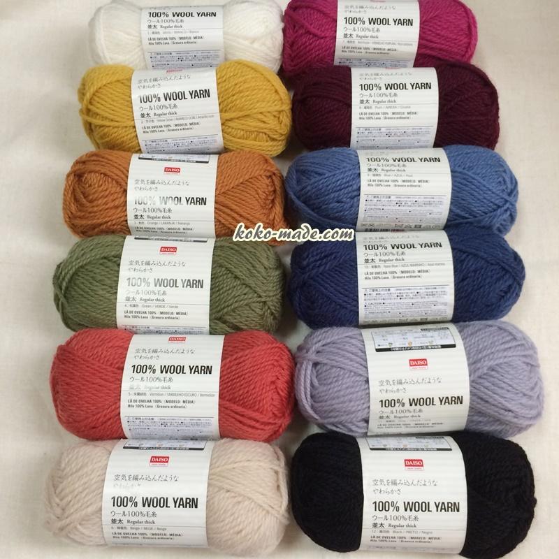 ダイソーの毛糸2016 100均のウール100%の並太の冬糸全カラー