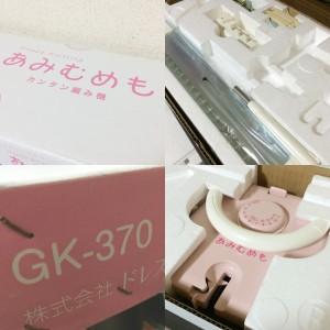 あみむめも 機械編み 編み機 手編み機 GK-370 ドレスイン 価格 値段 通販 安い