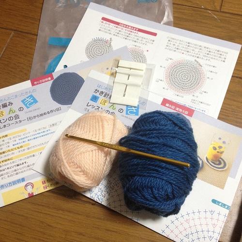編み物初心者が道具もセットのキットでかぎ針編みを始めました