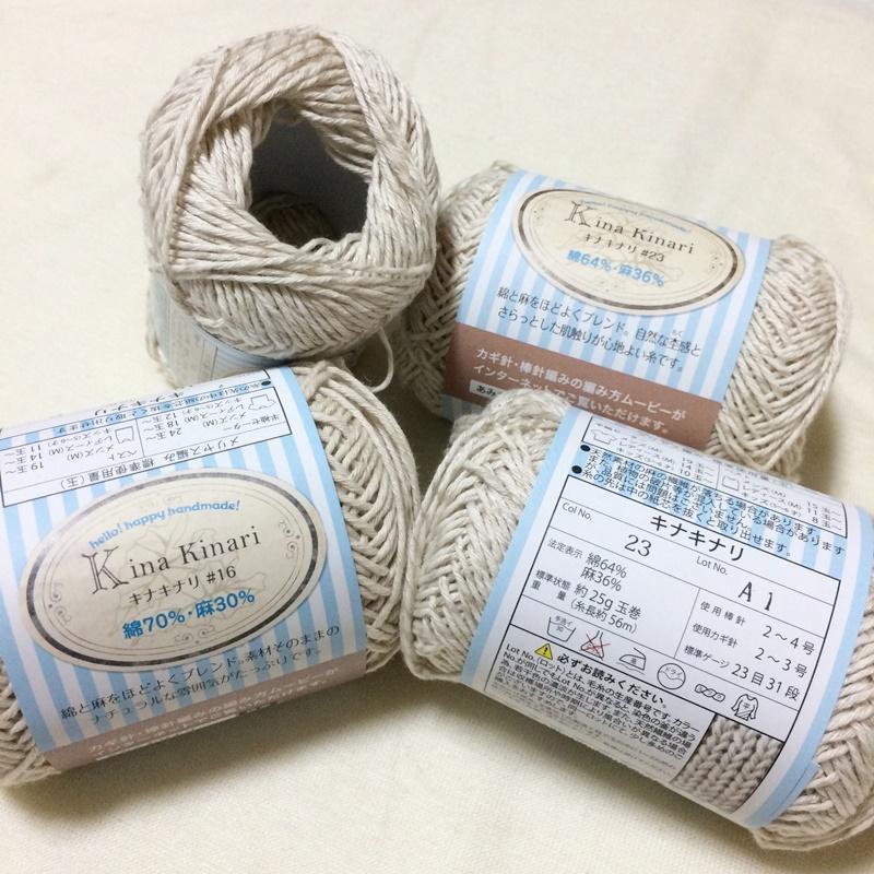 100均セリアの夏糸・キナキナリ×棒針編みで夏用のストールを編む